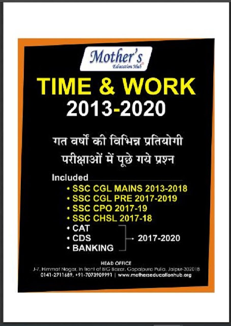 Time & Work 2013 - 2020  : For SSC Exam Hindi PDF Book