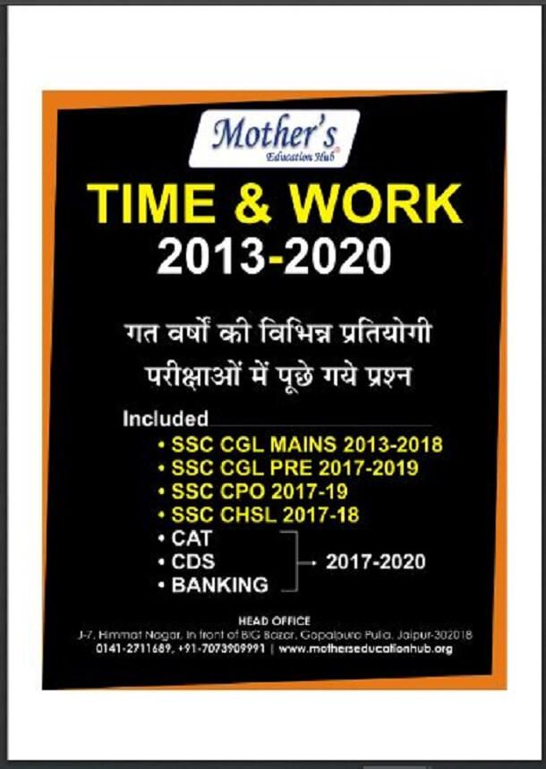 समय और कार्य 2013 - 2020 : एसएससी परीक्षा हेतु हिंदी पीडीऍफ़ पुस्तक | Time & Work 2013 - 2020  : For SSC Exam Hindi PDF Book