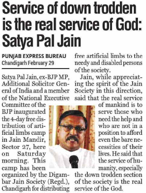Service of down trodden is the real service of God : Satya Pal Jain