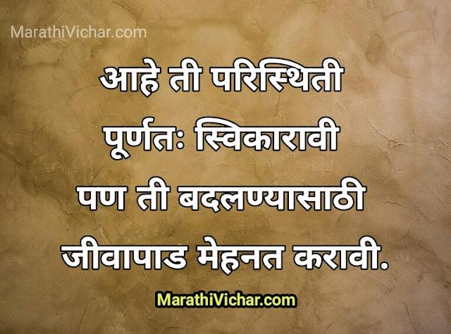 success motivational quotes in marathi