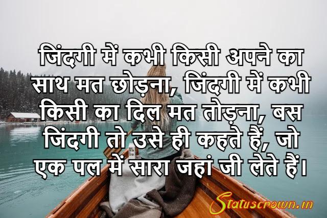 Best 2021 Motivational Status In Hindi