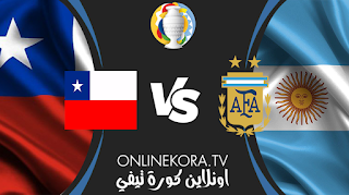 مشاهدة مباراة الأرجنتين وتشيلي القادمة بث مباشر اليوم  14-06-2021 في كوبا أمريكا
