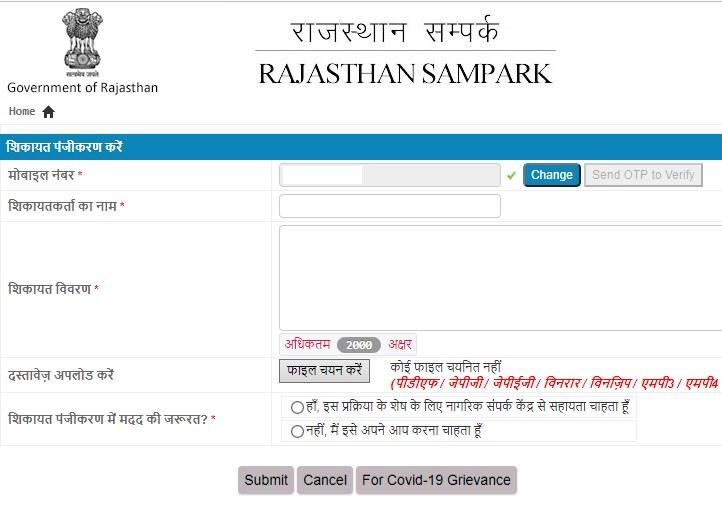 register-your-grievance-in-rajasthan-sampark