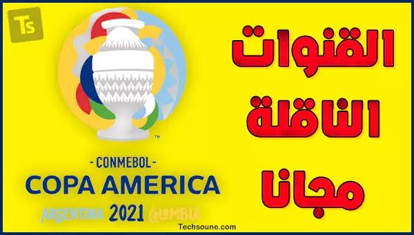 القنوات الناقلة كوبا امريكا 2021
