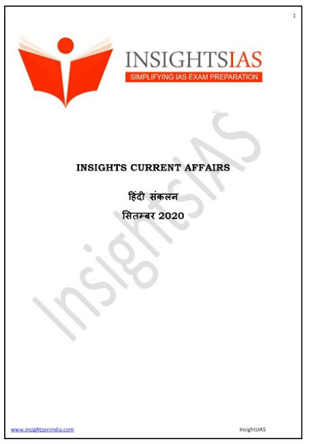 Insights Current Affairs : for All Competitive Exams