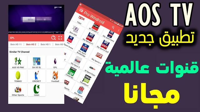 تحميل تطبيق Aos Tv باصداره الجديد لمشاهدة القنوات المشفرة
