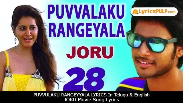 PUVVULAKU RANGEYYALA LYRICS In Telugu & English - JORU Movie Song Lyrics