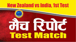 Today Match Prediction India vs New Zeland 1st Test 100% Sure