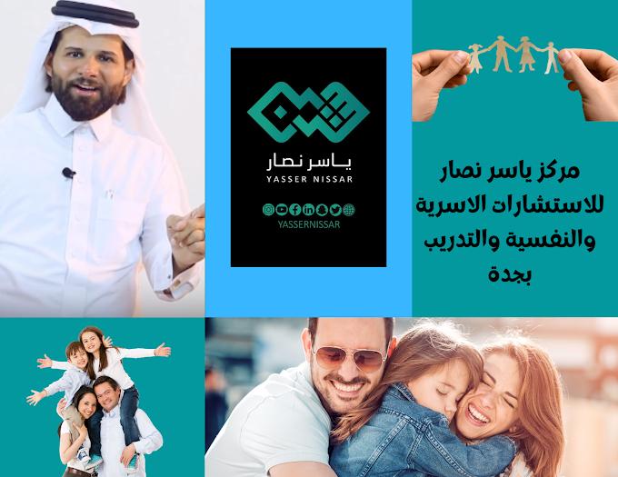 استشاري علاقات اسرية جدة.. للحجز مركز ياسر نصار مرشد ومستشار اسري 05573737131