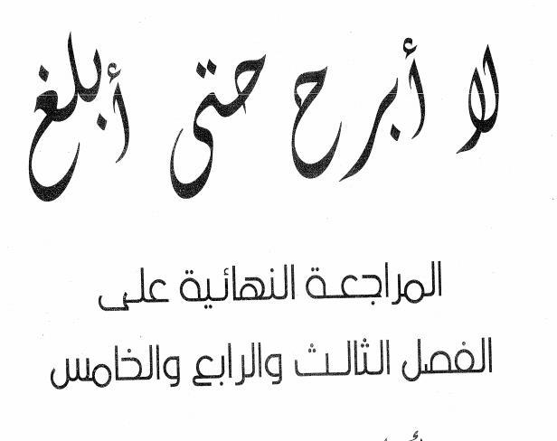 مراجعة فيزياء مستر محمد عبدالمعبود الصف الثالث الثانوي 2020 الفصل الثالث والرابع والخامس