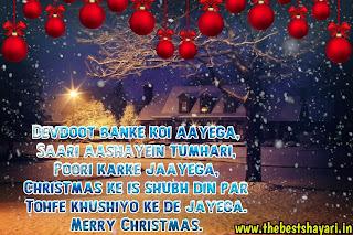 merry Christmas shayari in English