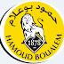 إعلان عن توظيف في شركة Hamoud Boualem حمود بوعلام للمشروبات الغازية - 09 جانفي 2019