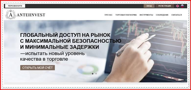 [ЛОХОТРОН] anteiinvest.com – Отзывы, развод? Компания AnteiInvest мошенники!