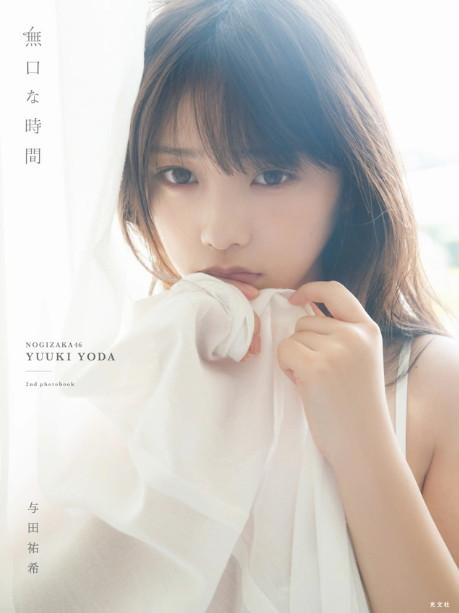 Inilah Photo Book Ke 2 Nogizaka46 Yoda Yuuki