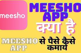 Meesho App क्या है और Meesho App से 2021 में पैसे कैसे कमायें