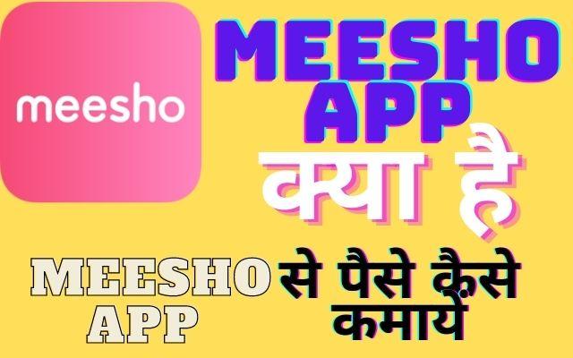 How to earn money from meesho app,what is meesho app