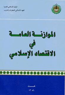 تحميل كتاب الموازنة العامة في الإقتصاد الإسلامي pdf سعد بن حمدان اللحياني، مجلتك الإقتصادية