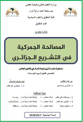 مذكرة ماستر: المصالحة الجمركية في التشريع الجزائري PDF