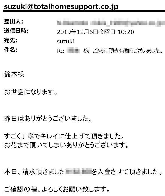 2019年12月06日 お客様の声:町田市 O様
