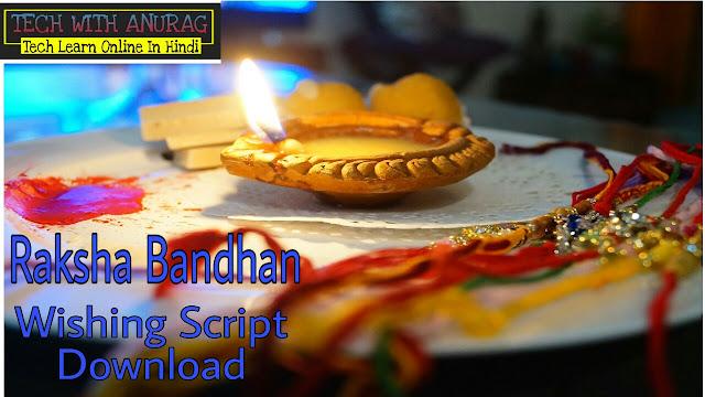 Raksha Bandhan Wishing Script Download 2019