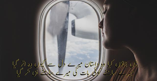 2 line urdu shayari love sad romantic shayri