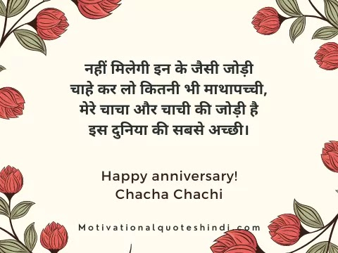 Happy Anniversary Uncle And Aunty In Hindi
