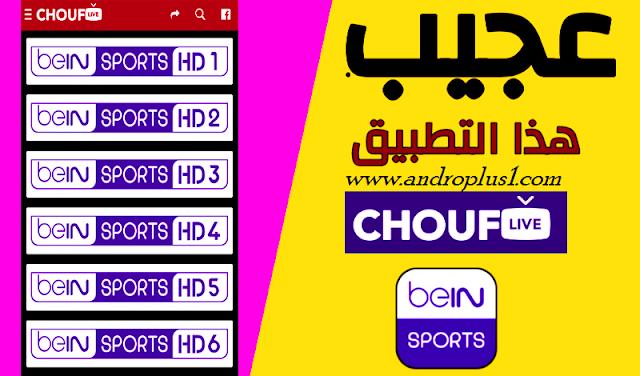 تطبيق Chouf live أقوى تطبيق لمشاهدة القنوات المشفرة