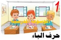 الموسوعة المدرسية - معلقات القسم للسنة الأولى ابتدائي - حرف الباء