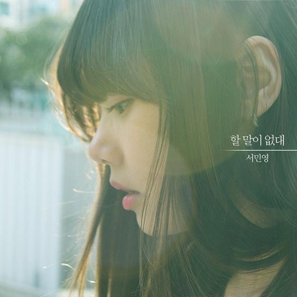 Download Lagu Seo Min Young Terbaru