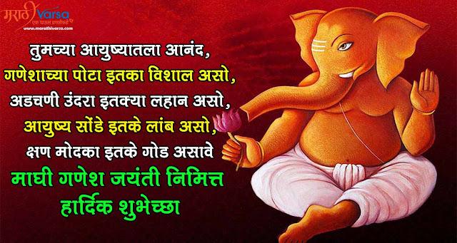 Ganesh Jayanti Marathi Messages