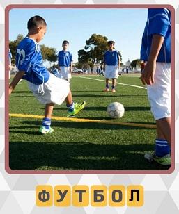 600 слов на поле мальчишки играют в футбол в форме 11 уровень
