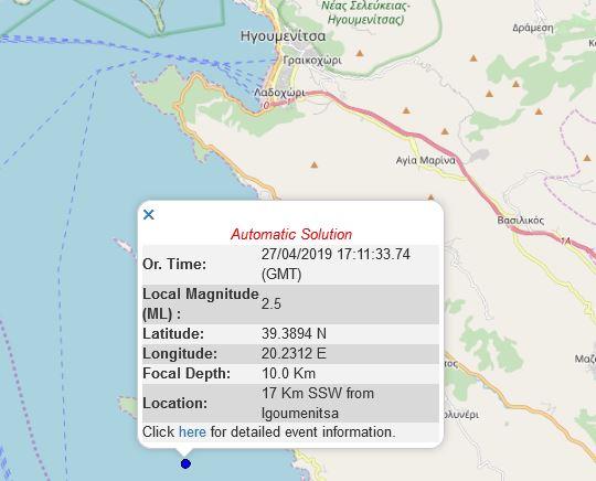 Θεσπρωτία: Ασθενής σεισμική δόνηση