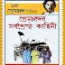 Premchander Sarbashreshtha Kahini (প্রেমচন্দের সর্বশ্রেষ্ঠ কাহিনী) । Bengali book