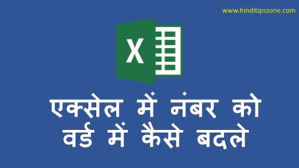 How to Convert Number to Word in Excel - Hindi
