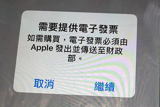 iphone電子發票同意書