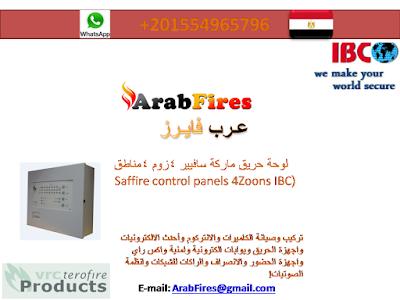 لوحة حريق ماركة سافيير 4زوم 4مناطق (Saffire control panels 4Zoons IBC