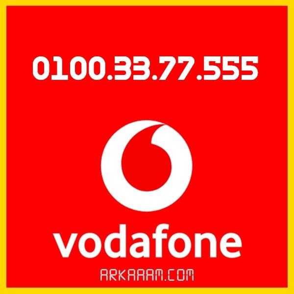 رقم مميز و سهل و فى النطق  01003377555