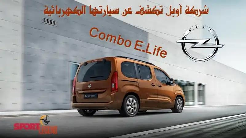 """شركة أوبل تكشف عن""""Combo E-Life"""" الكهربائية"""