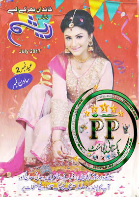 Free online reading Resham Digest July 2017 pdf