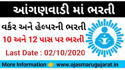 ICDS Ahmedabad Anganwadi worker & Helper Recruitment 2020
