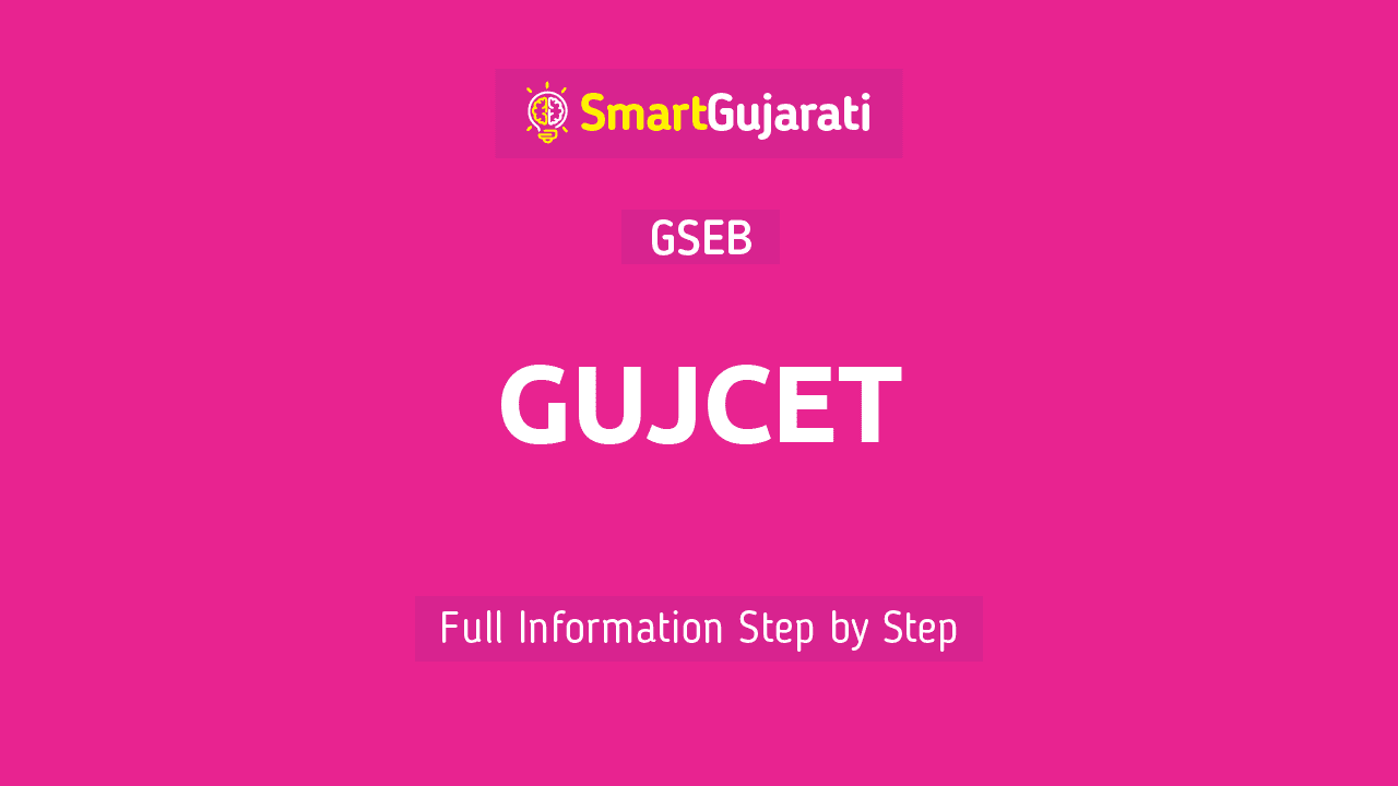 GUJCET Exam Full information Step by Step 2021