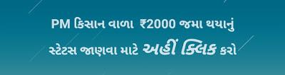 Chack pm kisan samman Nidhi Yojana 2000 rupiya
