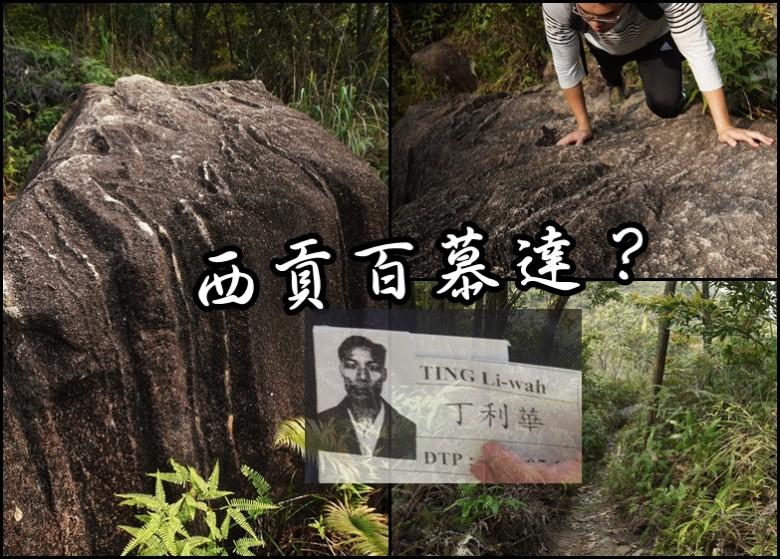 香港都市傳說 - 最詭異登山失蹤事件 - 丁利華 | 陳假部落