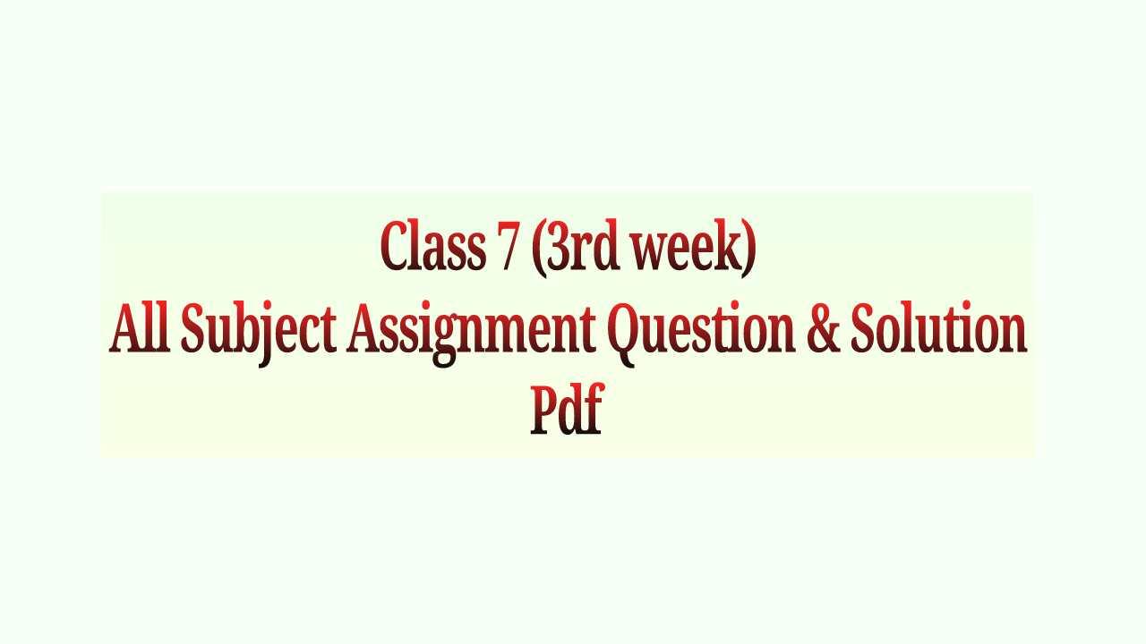 Class 7 (3rd week) All Subject Assignment Question & Solution | সপ্তম শ্রেণির সকল বিষয়ের এসাইনমেন্ট সমাধান