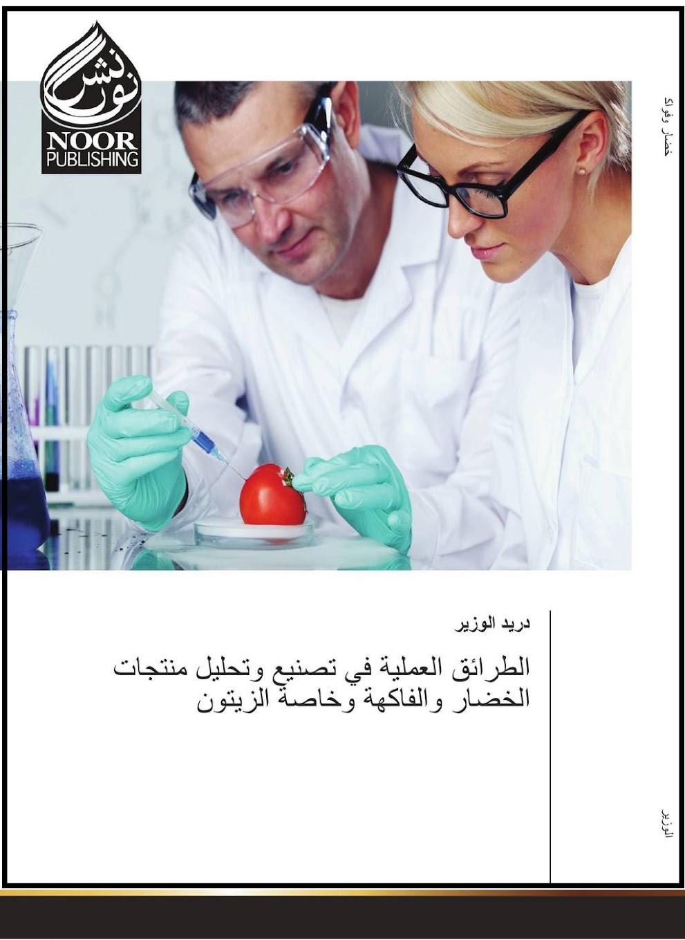 كتاب : الطرائق العملية في تصنيع و تحليل منتجات الخضار و الفاكهة و خاصة الزيتون