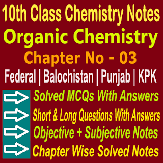 Solved 10 Class MCQs Short And Long Question Answers Chemistry Notes In PDF Download