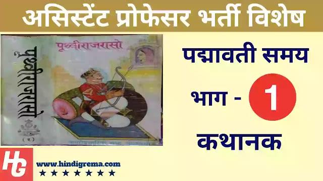 कथानक पद्मावती समय Padmavati Samaya
