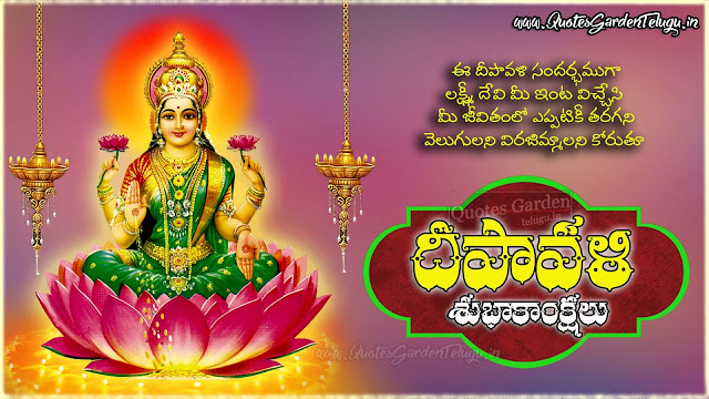 Diwali 2016 Greetings in telugu quotes messages