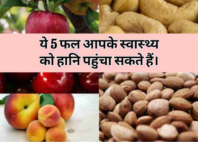 poisonous fruits in hindi