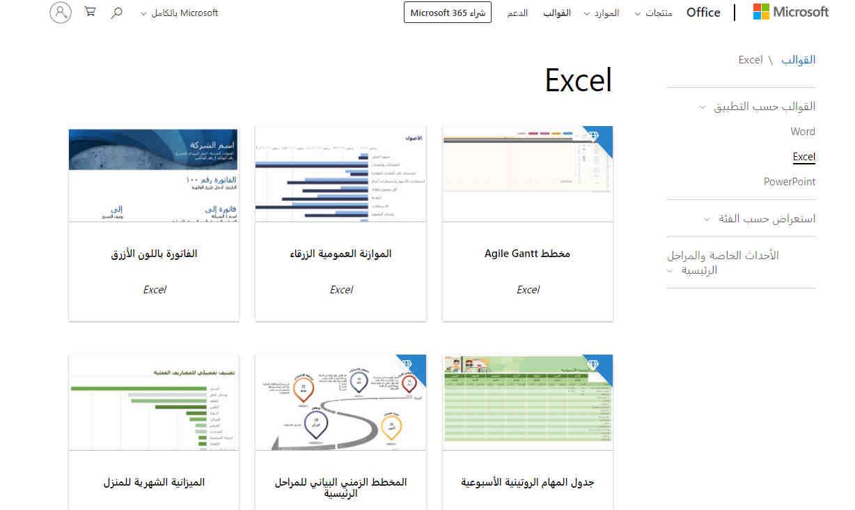 ملفات Excel جاهزة عربي للتعديل عليها وافضل نماذج جداول اكسل